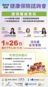 Chinese Health Fair @ Taiwan Center | New York | United States