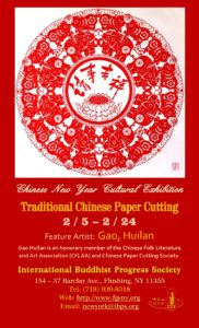 Traditional Chinese Paper Cutting Exhibition @ IBPS NY | New York | United States